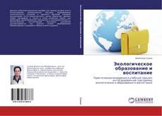 Buchcover von Экологическое образование и воспитание