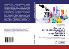 Bookcover of Синтез 1,4-дигидропиридинов в условиях микроволновой активации
