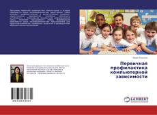 Portada del libro de Первичная профилактика компьютерной зависимости