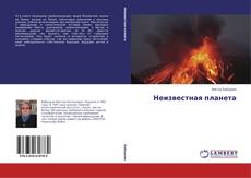 Bookcover of Неизвестная планета