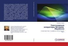 Bookcover of Сингулярные операторы Штурма-Лиувилля