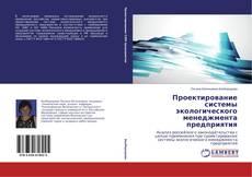 Обложка Проектирование системы экологического менеджмента предприятия