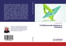 Bookcover of Глобальный прорыв к Знанию