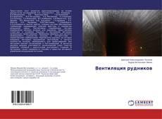 Bookcover of Вентиляция рудников