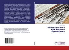 Bookcover of Инновационное инженерное образование