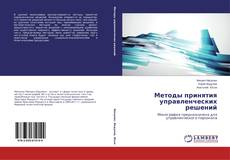Обложка Методы принятия управленческих решений