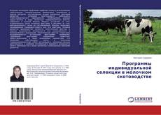 Bookcover of Программы индивидуальной селекции в молочном скотоводстве
