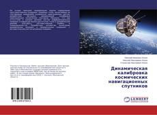 Bookcover of Динамическая калибровка космических навигационных спутников