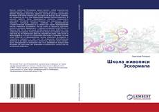 Bookcover of Школа живописи Эскориала