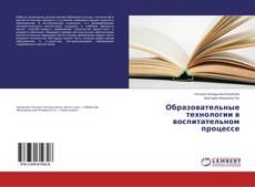Bookcover of Образовательные технологии в воспитательном процессе
