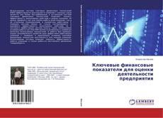 Buchcover von Ключевые финансовые показатели для оценки деятельности предприятия