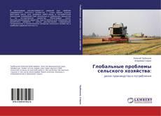 Copertina di Глобальные проблемы сельского хозяйства: