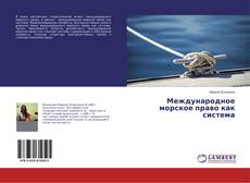Обложка Международное морское право как система