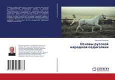 Bookcover of Основы русской народной педагогики