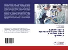 Bookcover of Комплексное применение цитокинов в клинической практике