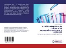 Bookcover of Стабилизирующие среды для иммуноферментного анализа