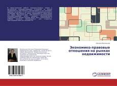 Bookcover of Экономико-правовые отношения на рынках недвижимости