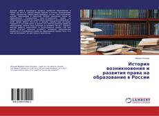 Portada del libro de История возникновения и развития права на образование в России
