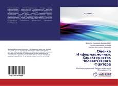 Оценка Информационных Характеристик Человеческого Фактора kitap kapağı
