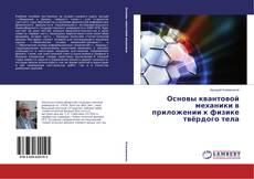 Обложка Основы квантовой механики в приложении к физике твёрдого тела