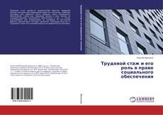 Bookcover of Трудовой стаж и его роль в праве социального обеспечения