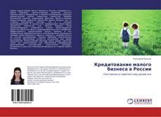 Обложка Кредитование малого бизнеса в России