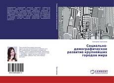 Bookcover of Социально-демографическое развитие крупнейших городов мира