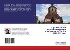 Bookcover of Организация антирелигиозной кампании в СССР в 1922-1929 гг.