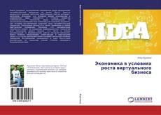Bookcover of Экономика в условиях роста виртуального бизнеса