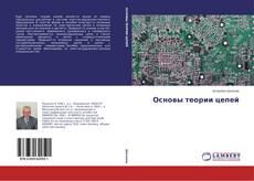 Обложка Основы теории цепей