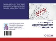 Couverture de Система оценки конкурентоспособности продукции жилищного строительства