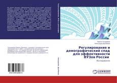 Bookcover of Регулирование и демографический спад для эффективности ВУЗов России