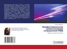 Bookcover of Профессиональное самоотношение сотрудников МВД