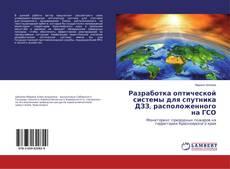 Bookcover of Разработка оптической системы для спутника ДЗЗ, расположенного на ГСО