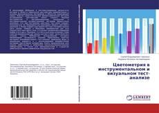 Buchcover von Цветометрия в инструментальном и визуальном тест-анализе