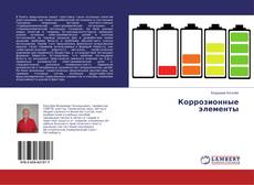 Bookcover of Коррозионные элементы