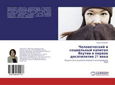 Bookcover of Человеческий и социальный капитал Якутии в первое десятилетие 21 века