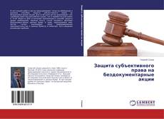 Обложка Защита субъективного права на бездокументарные акции