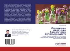 Bookcover of Селективное извлечение биологически активных веществ