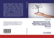 Обложка Древоцелительство: изделия и технологии Санкт-Петербургской Школы
