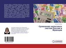 Сравнение налоговых систем России и Франции kitap kapağı