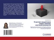 Bookcover of Участия защитника через призму состязательности
