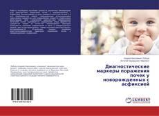 Обложка Диагностические маркеры поражения почек у новорожденных с асфиксией