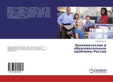Couverture de Экономические и образовательные проблемы России
