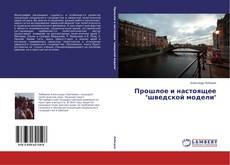 """Bookcover of Прошлое и настоящее """"шведской модели"""""""