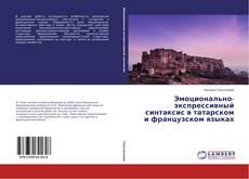 Portada del libro de Эмоционально-экспрессивный синтаксис в татарском и французском языках