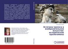 Bookcover of Эстетика тропоса в изобразительном искусстве: исторические пролегомены