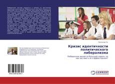 Bookcover of Кризис идентичности политического либерализма
