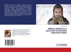 Bookcover of Образ ребенка в русской языковой картине мира