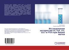 Capa do livro de Исследование экспрессии ER, PgR, STS, SULT и PTEN при миоме матки